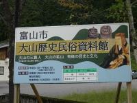 大山歴史民俗資料館