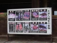 久津八幡宮