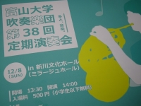 富山大学吹奏楽団