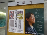 富山一高美術展