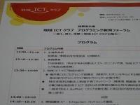 地域ICTクラブ
