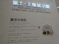 領土主権展示館
