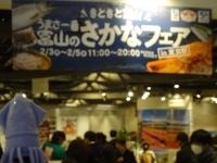 富山のさかなフェア