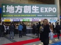 地方創生EXPO
