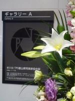 富山県写真家協会展