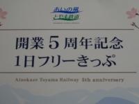 1日フリーきっぷ