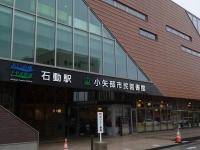 小矢部市民図書館