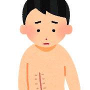 medical_syujutsu_ato.jpg