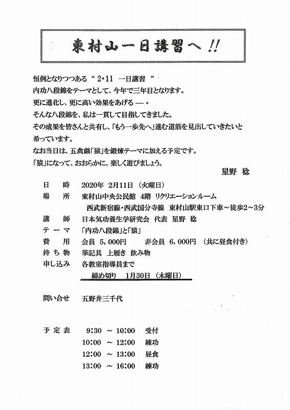 2020 higasimurayamakousyuu