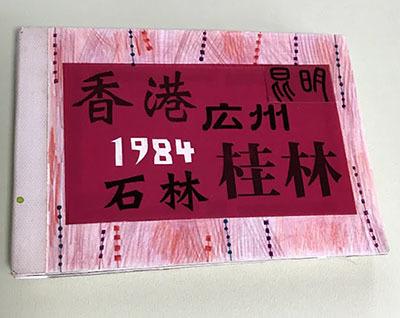 china1984-1.jpg
