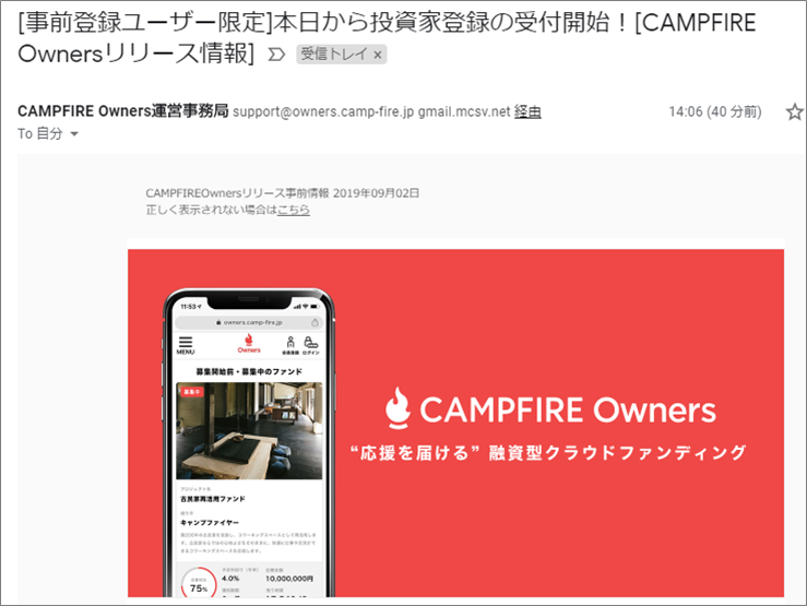 CAMPFIRE Owners投資家登録開始