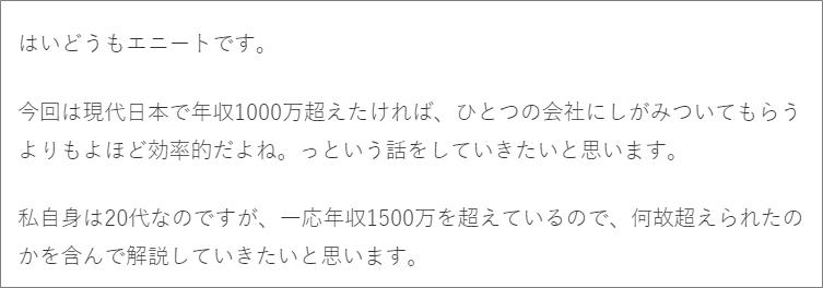 エニートが年収1,500万円以上?