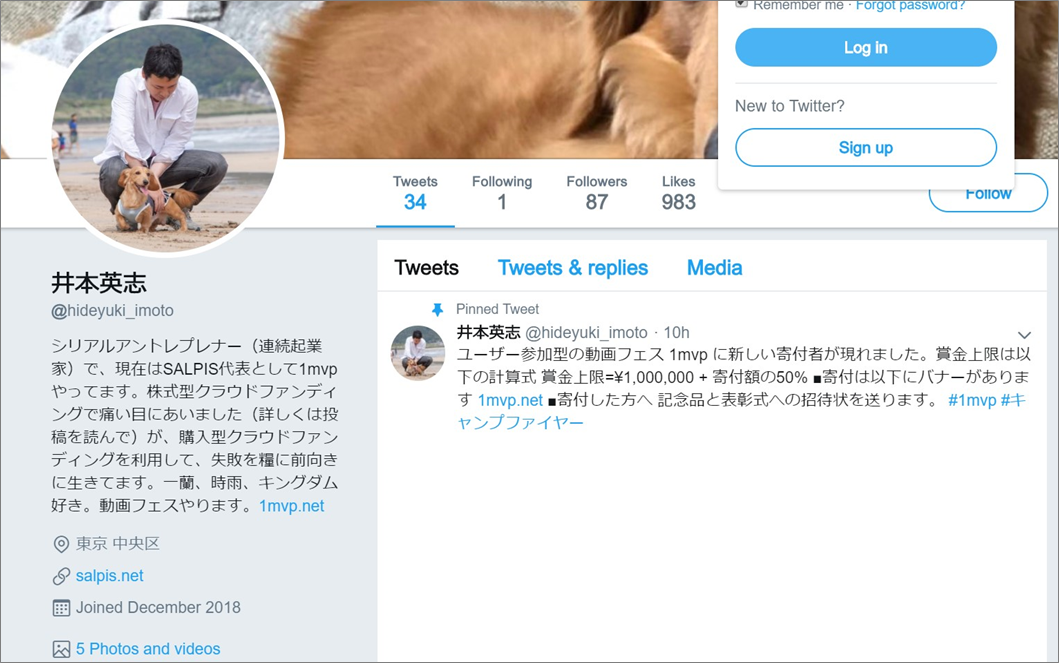 FUNDINNO1号案件、倒産したプレスサービス社長井本英志00氏