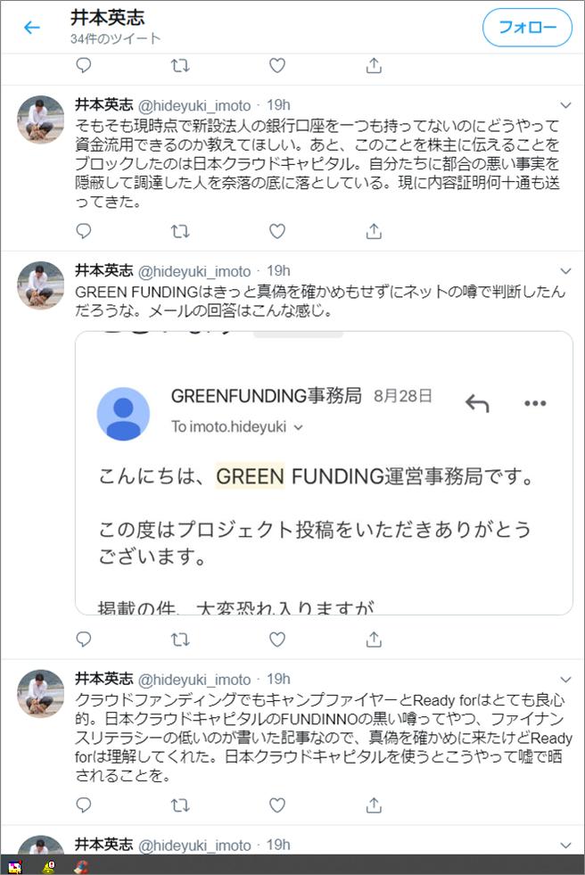 FUNDINNO1号案件、倒産したプレスサービス社長井本英志氏01