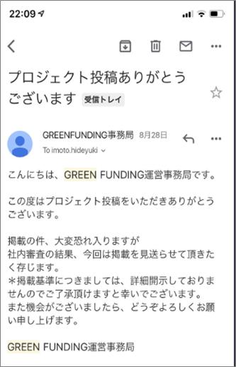 FUNDINNO1号案件、倒産したプレスサービス社長井本英志氏02