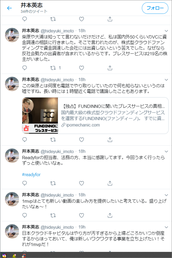 FUNDINNO1号案件、倒産したプレスサービス社長井本英志氏03
