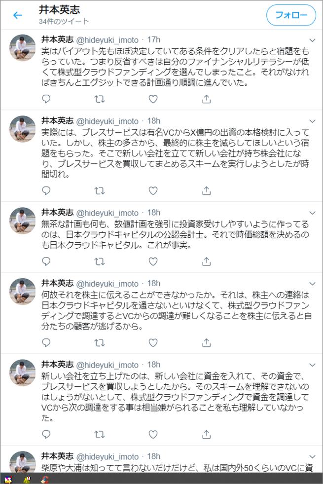 FUNDINNO1号案件、倒産したプレスサービス社長井本英志氏04