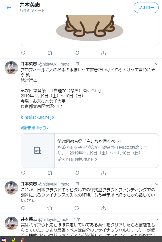 FUNDINNO1号案件、倒産したプレスサービス社長井本英志氏05