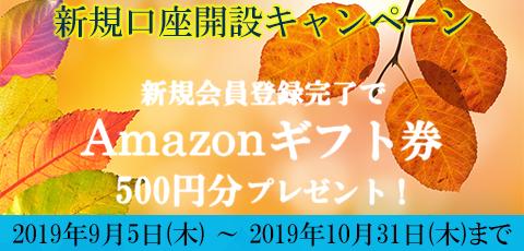SAMURAIが新規口座登録、500円のキャンペーンを開始!