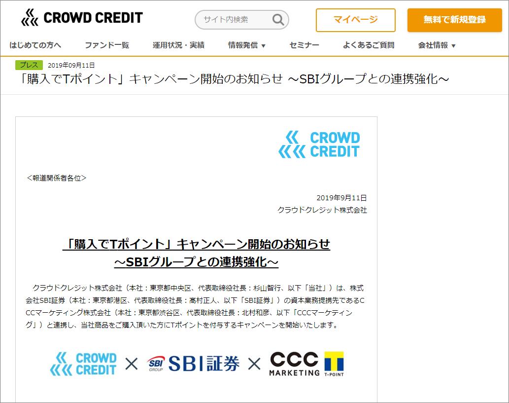 クラウドクレジット豪華入会キャンペーン