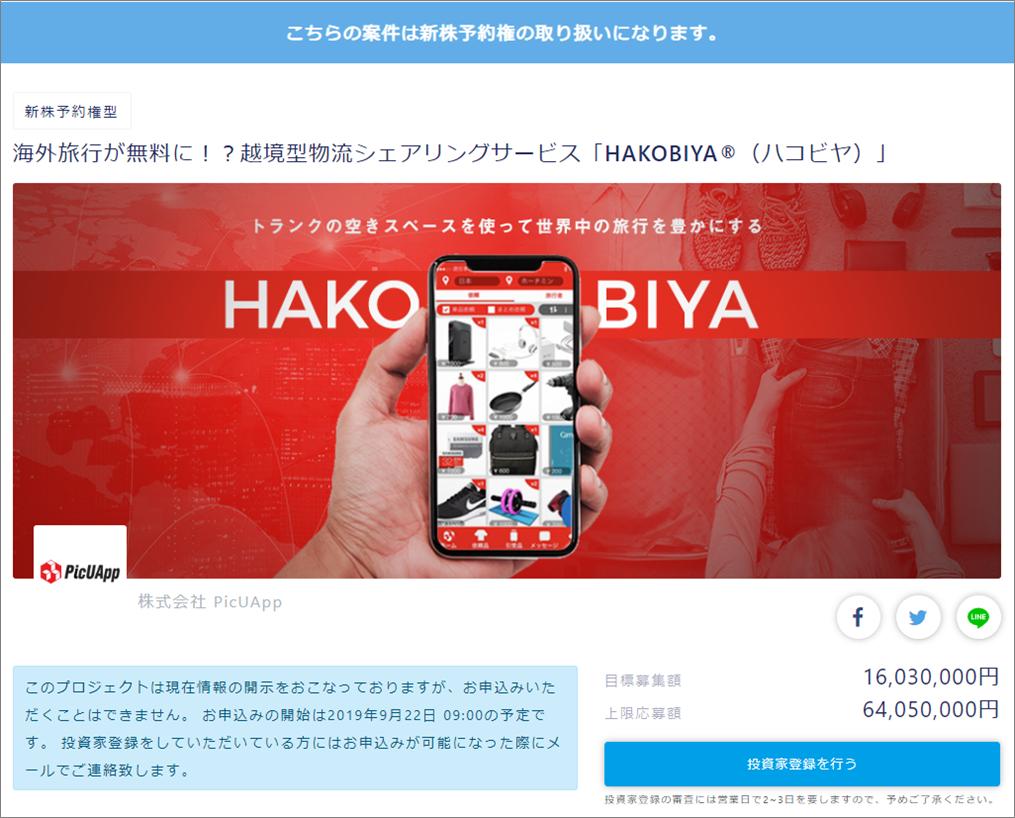 FUNDINNO_新株予約権案件_HAKOBIYA