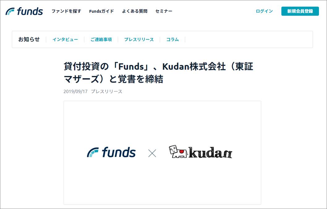 Fundsとkudanが提携