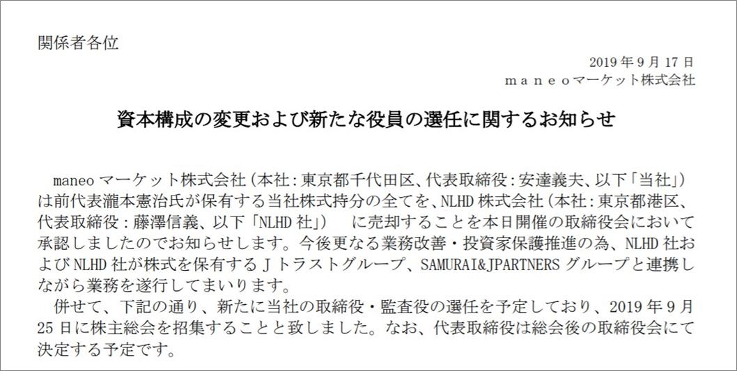 maneo衝撃ニュース