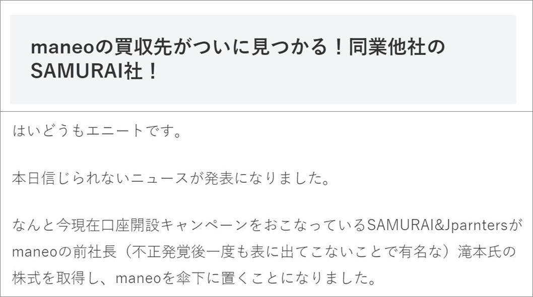 エニートのフェイクニュース、maneo_SAMURAI