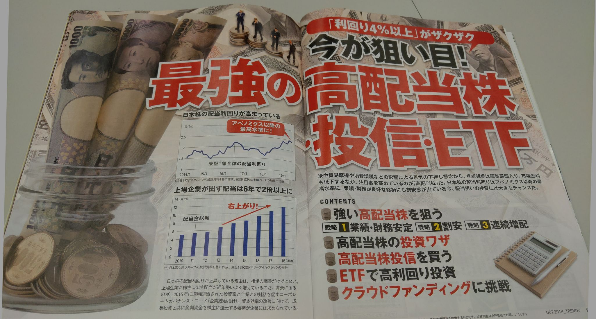 日経トレンディ2019年10月号_表紙