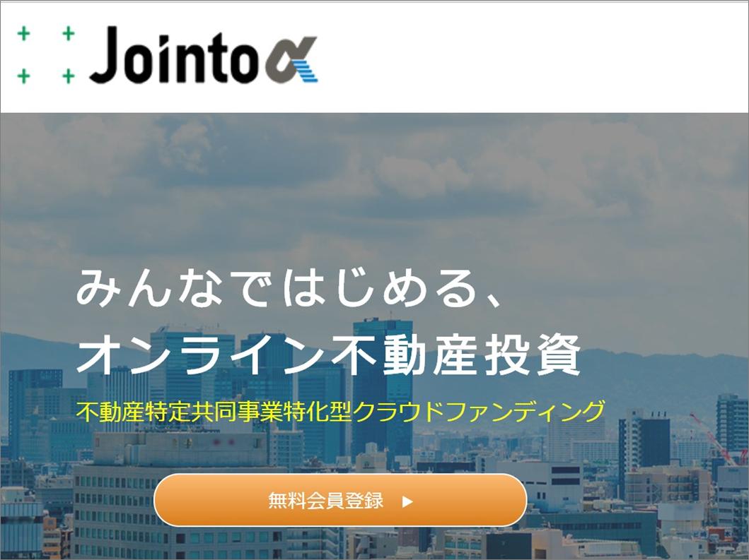 ジョイントアルファ投資家登録
