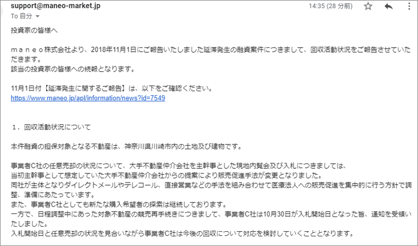 maneo川崎遅延案件