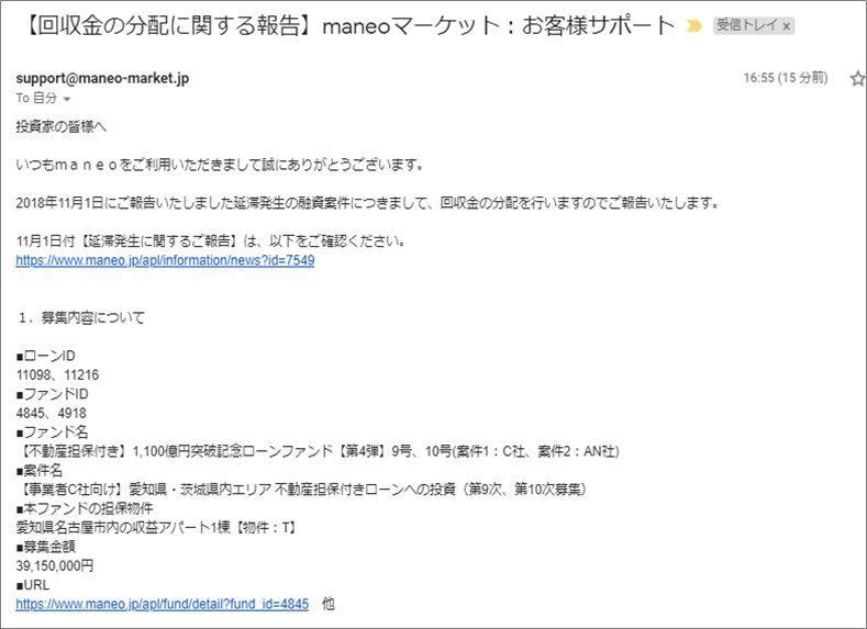 maneo 1,100億円突破記念ローンファンド4弾 回収結果メール