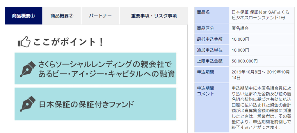 日本保証 保証付き SAFさくらビジネスローンファンド1号02