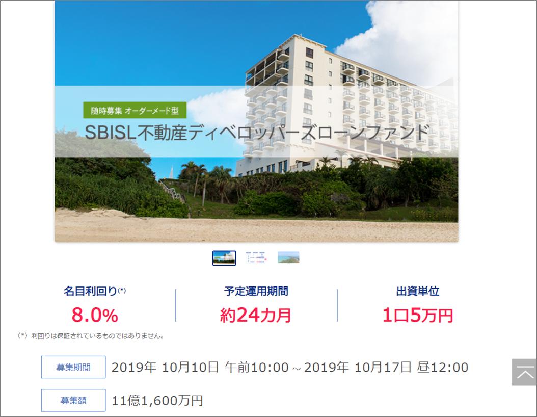 SBIソーシャルレンディング、SBISL不動産ディベロッパーズローンファンド17投資05