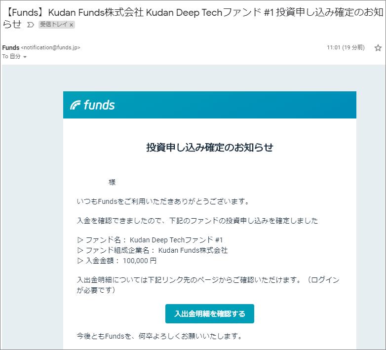 FundsのKudan Deep Techファンドに10万円投資しました。