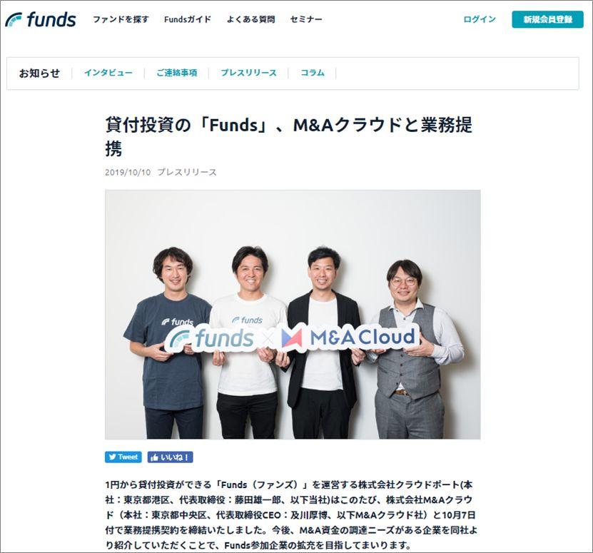 Funds_M&Aクラウド提携