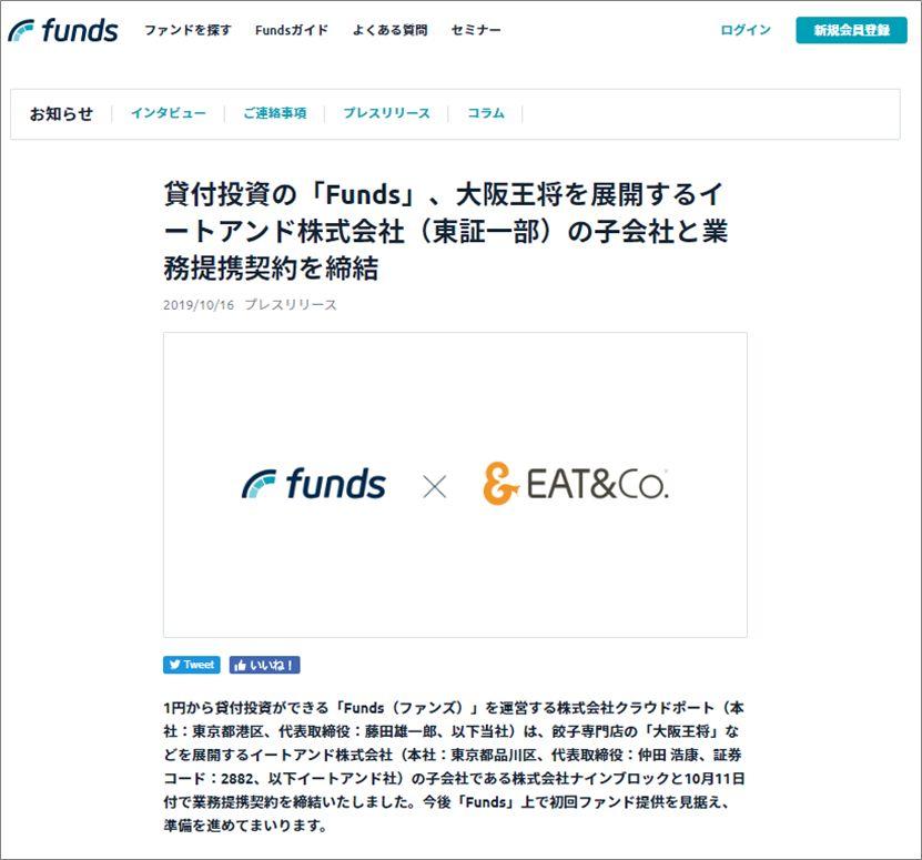 Funds_イートアンド株式会社提携