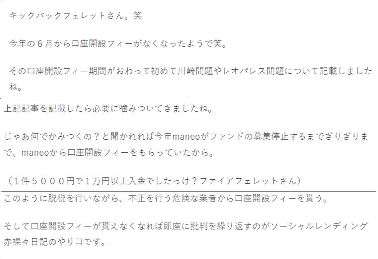 エニート_maneoの口座開設フィー