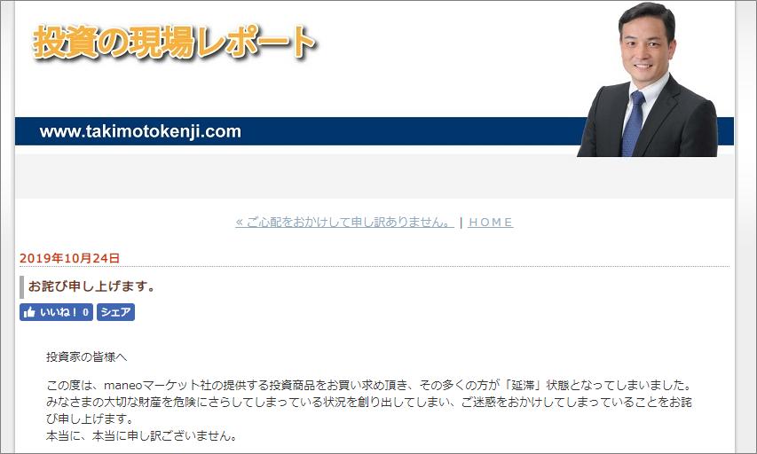 maneo瀧本憲治前社長がブログを再開