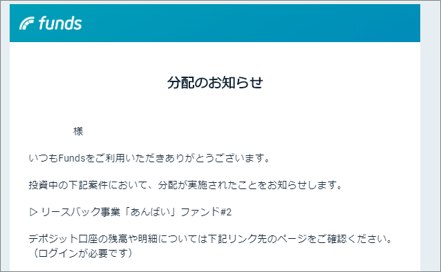 Funds分配メール