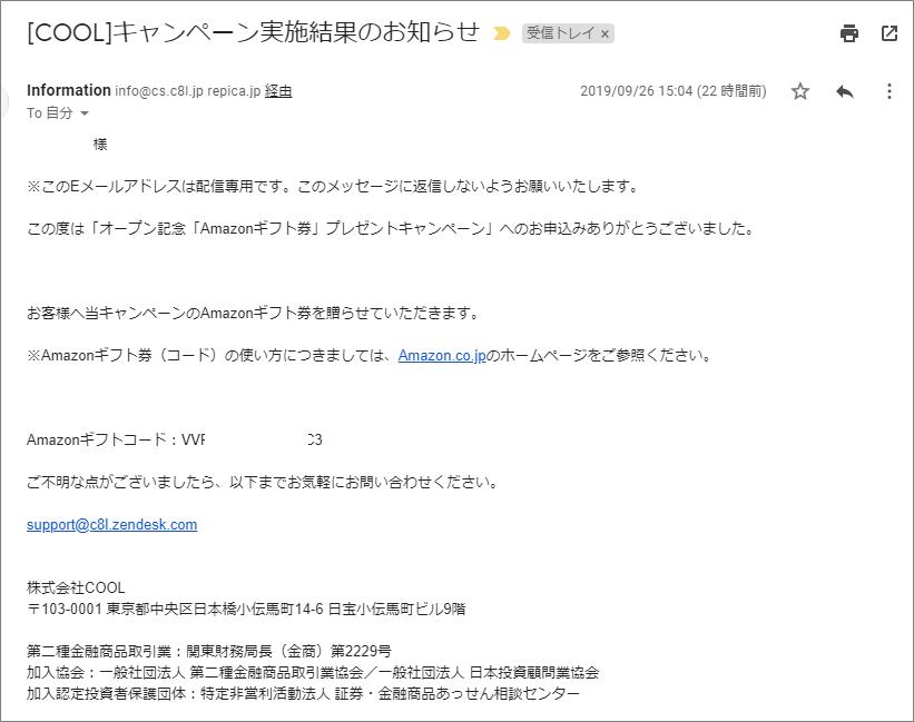 COOLよりAmazonプレゼント20191102101