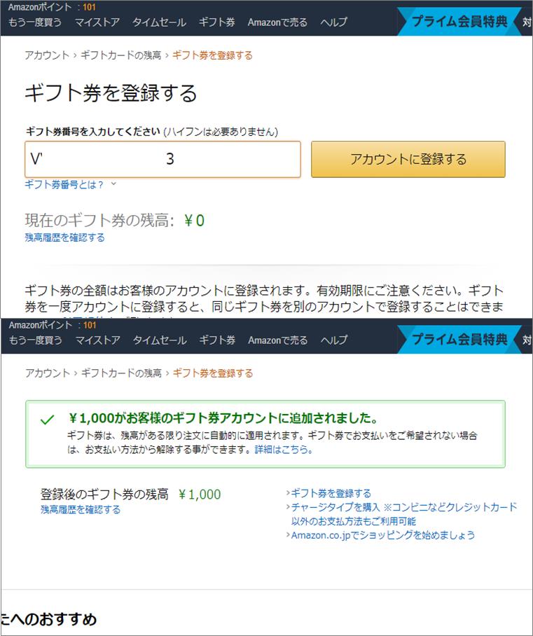 COOLよりAmazonプレゼント20191102102
