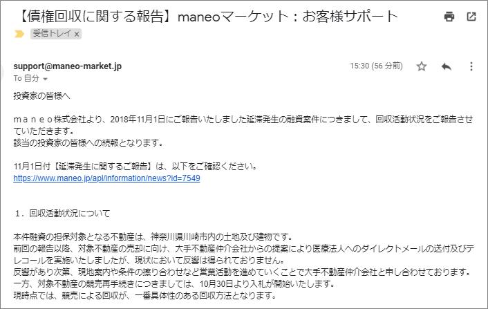 maneo川崎案件進捗報告