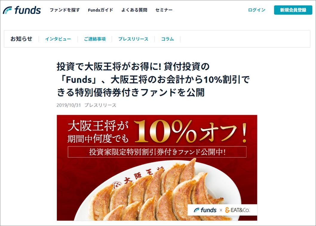 Funds大阪王将ファンド
