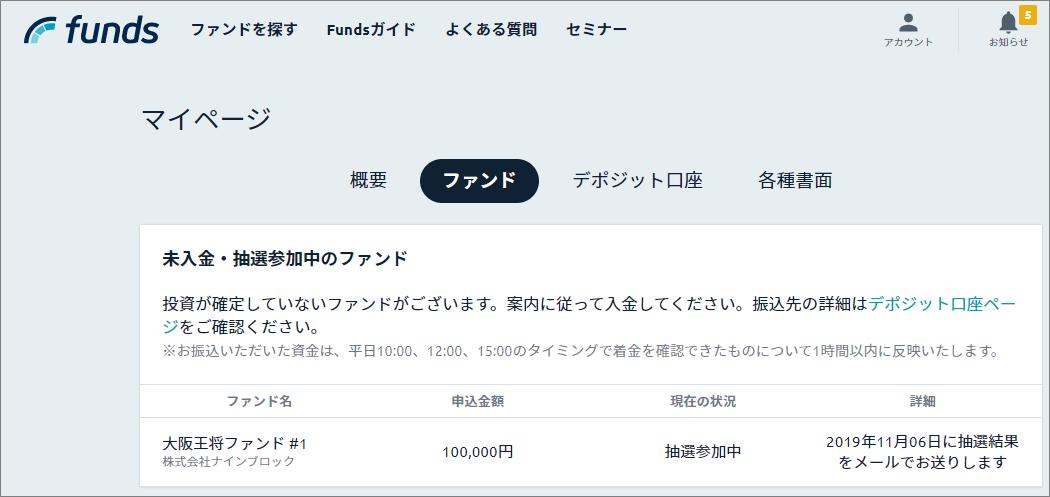 Funds大阪王将ファンドに10万円投資