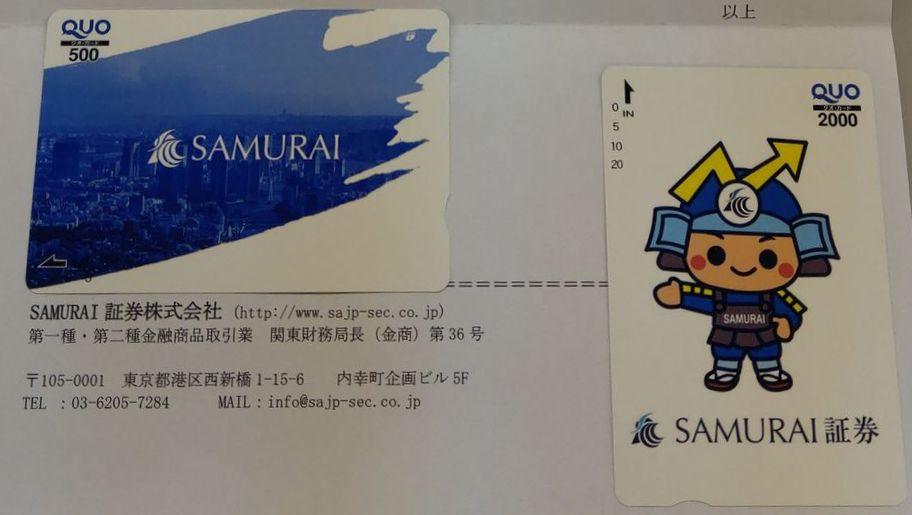SAMURAI_QUOカード