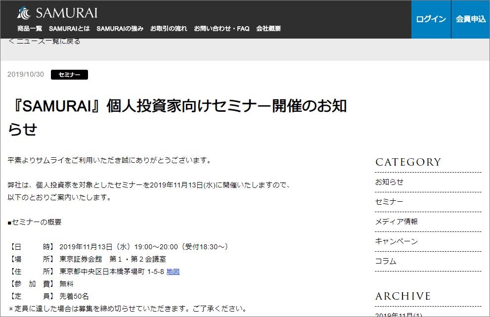 SAMURAI個人投資家セミナー