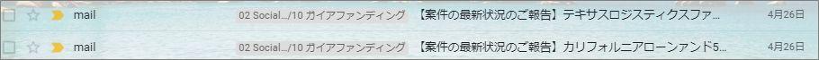 maneo遅延03ガイアファンディング
