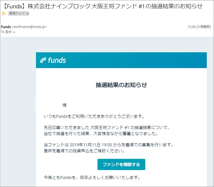 Funds大阪王将案件落選