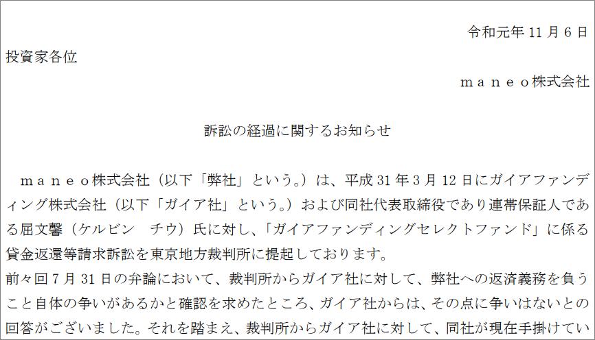 ガイアファンディング訴訟経緯報告